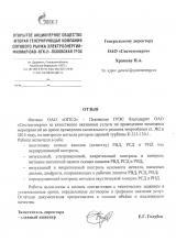 Отзыв Псковская ГРЭС, 2014