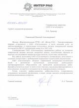 Отзыв Верхнетагильская ГРЭС, 2016