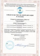 Аккредитация экспертной организации типа А