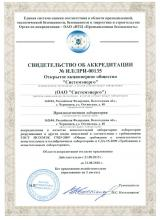 Свидетельство об аккредитации лаборатории разрушающего контроля, 2015