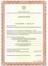Лицензия на экспертизу промышленной безопасности, 2015